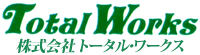 株式会社トータル・ワークス
